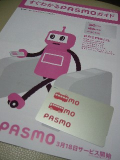PASMO便利です♪