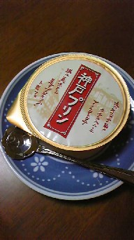 神戸みやげ