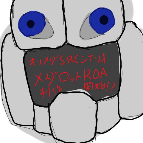 ROA製作告知