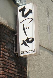 hitujiya1.jpg