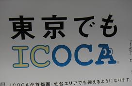 icoca01.jpg