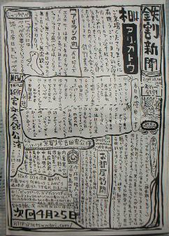 tetsuwari.jpg