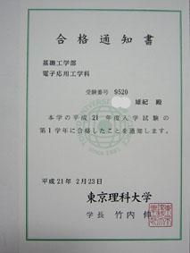 合格通知書(東京理科大)