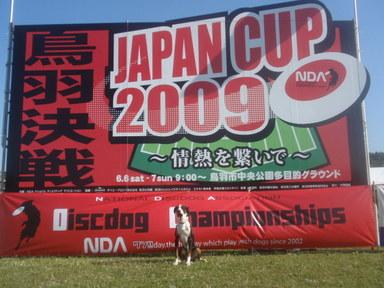 JAPAN CUP 2009 inTOBA