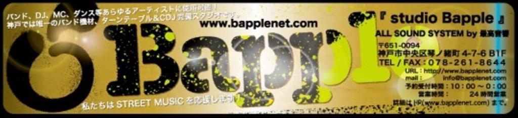 Bapple.jpg