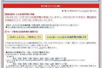 東京電力発表 計画停電予定&実施エリア詳細