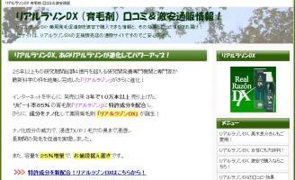 リアルラゾンDX 紹介HP