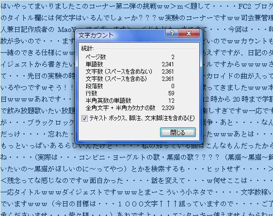 文字カウント実験