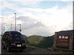 P726-sekihokupass.jpg