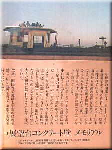 P9240futatabi-kaiyoudai.jpg