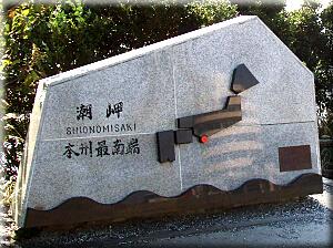 shionomisaki1.jpg