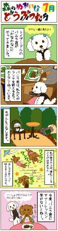 バニラ漫画