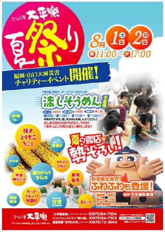 太平楽夏祭り_1