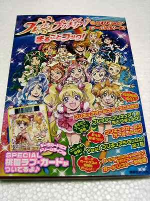 フレッシュプリキュア!&プリキュアオールスターズまるごとブック! 001