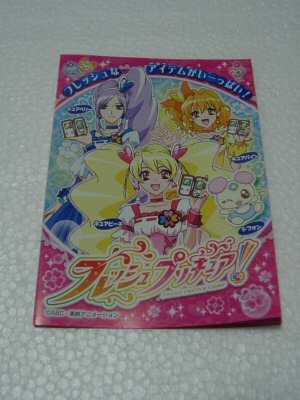 フレッシュプリキュア!玩具チラシ 001