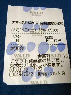 プリキュアオールスターDX試写会 003