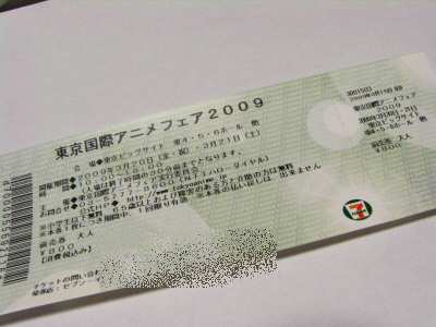 東京国際アニメフェアチケット