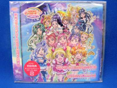 映画プリキュアオールスターDX主題歌CD