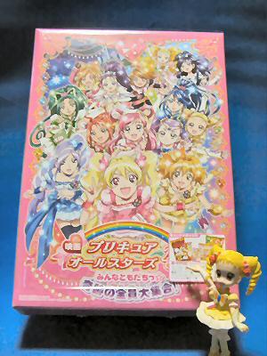 オールスターズDXお菓子コンテナBOX 001