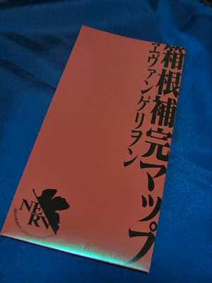 第3新東京市 008