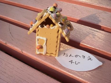 たんのさえ (2)