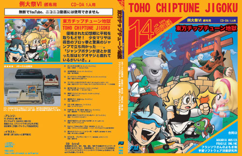 ChiptuneGodo500.jpg