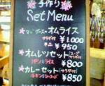 060925-menu.jpg