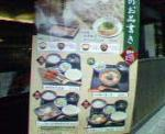 061011_menu.jpg
