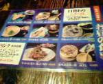061113_menu.jpg
