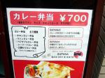 JYOTI 水道橋店(お持ち帰り編)1