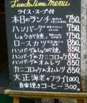 キッチンカド_メニュー