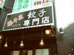 餃子専門店_藤井屋7