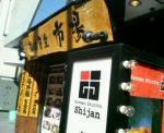韓国食堂市場_入り口