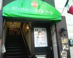 イルソーレ_入口