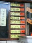 味川3_メニュー
