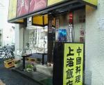 上海飯店4