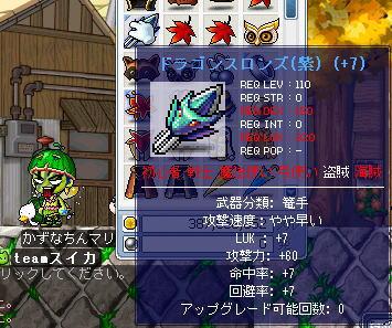 ドラゴンスロンズ3