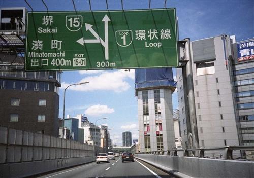 阪神高速2