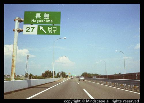 東名阪道1