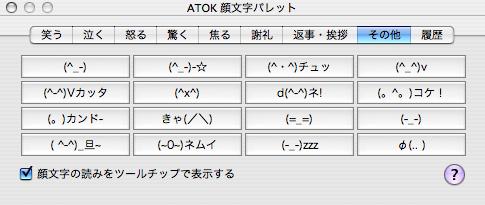 Atok2006-071406.png