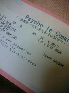 Psycho le Cemu