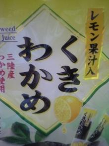 くきわかめ レモン果汁入