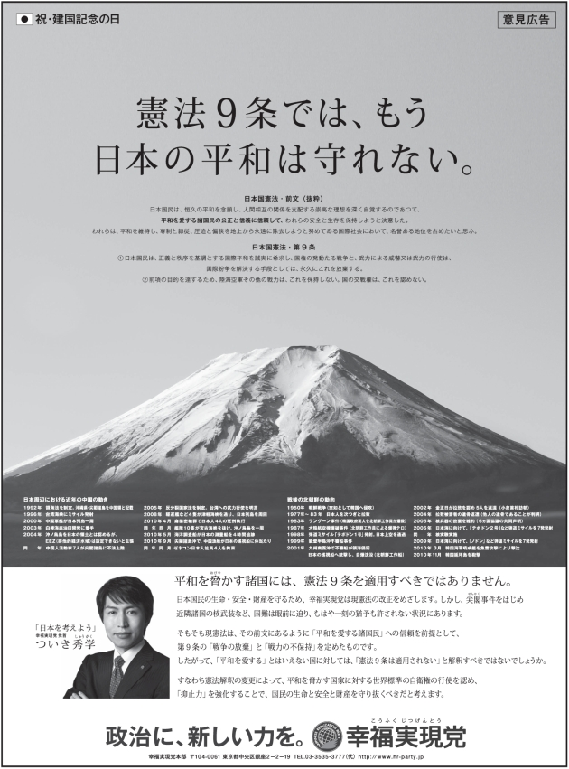 2011021120sankei2.jpg