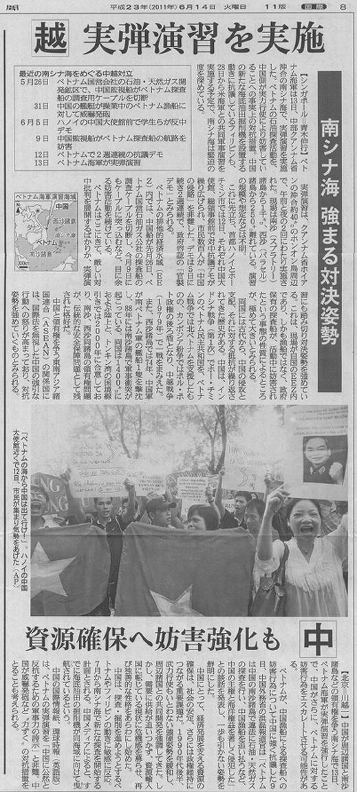 sankei-2011-06-14-8面記事