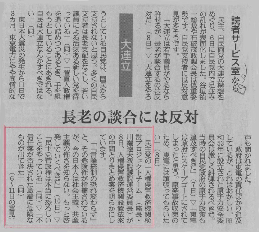 sankei-2011-06-15-6面記事