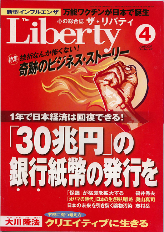 Liberty-2009-04.jpg