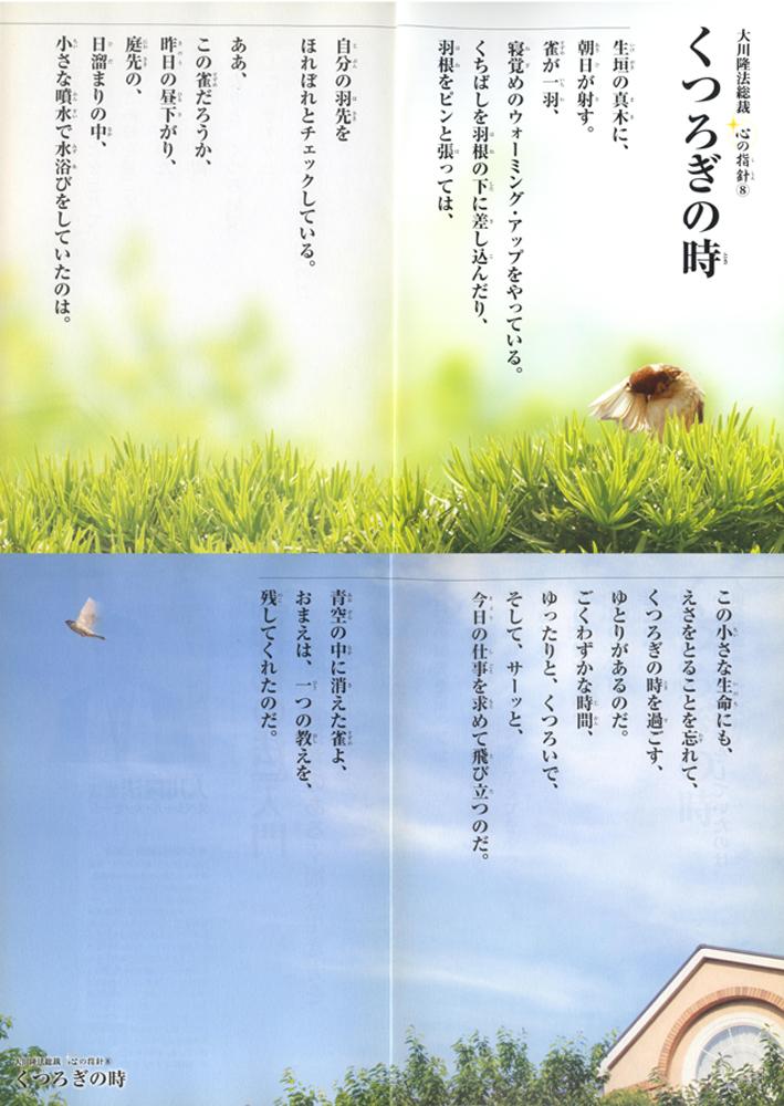 kokoronoshishin-008.jpg