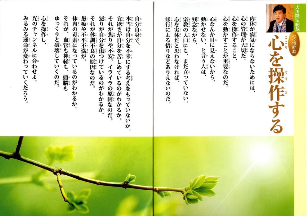 kokoronoshishin-052.jpg