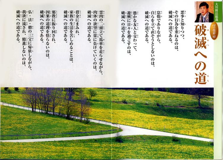 kokoronoshishin-42-1.jpg