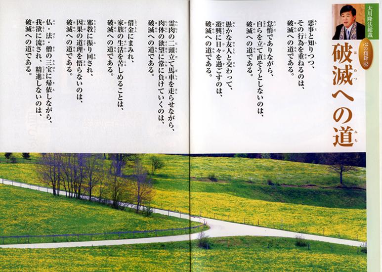 kokoronoshishin-42.jpg